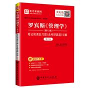 罗宾斯《管理学》(第13版)笔记和课后习题(含考研真题)详解(修订版)