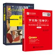 【全2册】罗宾斯 管理学 第13版 教材+笔记和课后习题(含考研真题)详解(修订版)