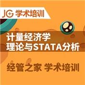 JG学术培训课程——计量经济学理论与STATA分析
