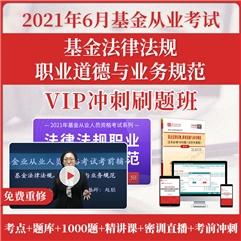 2021年6月19日基金从业资格考试《基金法律法规、职业道德与业务规范》VIP冲刺刷题班(送过关必做图书)