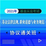 2021年6月基金从业资格考试《基金法律法规、职业道德与业务规范》协议通关班