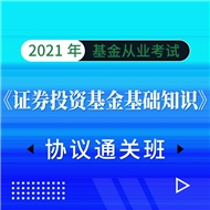 2021年基金从业资格考试《证券投资基金基础知识》协议通关班