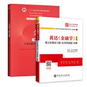 黄达 金融学 第4、5版 货币银行学 教材+笔记和课后习题(含考研真题)详解
