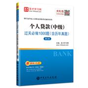 备考2021银行业专业人员职业资格考试:个人贷款(中级)过关必做1000题(含历年真题)(第2版)