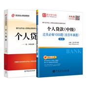 【全2册】备考2021银行业专业人员职业资格考试:个人贷款(中级) 教材【2021版】+过关必做1000题(含历年真题)(第2版)