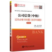 备考2021银行业专业人员职业资格考试:公司信贷(中级)过关必做1000题(含历年真题)(第3版)