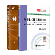 谢希仁 计算机网络 第7版 教材+笔记和课后习题(含考研真题)详解
