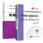严蔚敏 数据结构 C语言版 教材+笔记和习题(含考研真题)详解