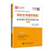 郭庆光《传播学教程》(第2版)笔记和课后习题(含考研真题)详解(新修版)