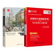 【全2册】多恩布什宏观经济学第13版教材+笔记和课后习题详解