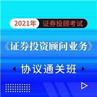 2021年证券投资顾问胜任能力考试《证券投资顾问业务》协议通关班