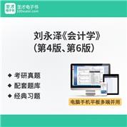 刘永泽《会计学》第6版考研真题配套题库 第4版名校真题课后习题章节练习