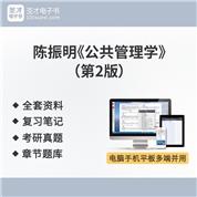陈振明《公共管理学》第2版全套资料复习笔记考研真题精选章节题库