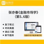 张亦春《金融市场学》第5版6版全套资料复习笔记课后习题考研真题章节题库