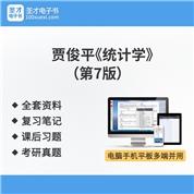 贾俊平《统计学》第7版全套资料复习笔记课后习题考研真题含复试详解典型题