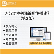 方汉奇《中国新闻传播史》第3版全套资料复习笔记课后习题考研真题精选章节题库视频讲解