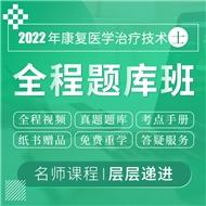 【康复职考】2022年康复医学治疗技术(士)考试VIP全程题库班(赠红宝书、蓝题集)