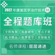 【康复职考】2022年康复医学治疗技术(师)考试VIP全程题库班(赠红宝书、蓝题集)
