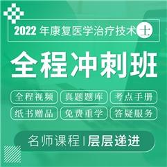 【康复职考】2022年康复医学治疗技术(士)考试VIP全程冲刺班(赠红宝书、蓝题集)