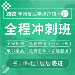 【康复职考】2022年康复医学治疗技术(师)考试VIP全程冲刺班(赠红宝书、蓝题集)