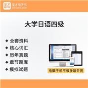 2021年大学日语四级考试全套资料核心词汇历年真题章节题库模拟试题刷题题库