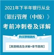 2021年下半年银行业专业人员职业资格考试《银行管理(中级)》考前冲刺卷及详解【购买即赠真题题库】