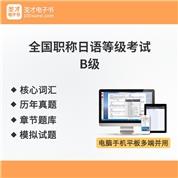 2021年全国职称日语等级考试B级全套资料核心词汇全突破历年真题章节题库模拟试题