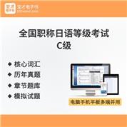2021年全国职称日语等级考试C级全套资料核心词汇巧记速记历年真题章节题库模拟试题