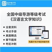 2021年全国中级导游等级考试《汉语言文学知识》全套资料考点手册真题精选章节题库考前冲刺卷