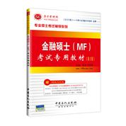 备考2022专业硕士考试:金融硕士(MF)考试专用教材(第2版)