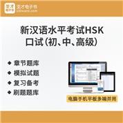 2021年新汉语水平考试HSK口试初级中级高级刷题题库模拟试题章节题库
