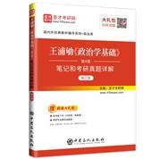 王浦劬《政治学基础》(第4版)笔记和考研真题详解(修订版)