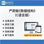 严蔚敏《数据结构》C语言版全套资料典型习题考研真题视频讲解章节题库