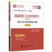 陈振明《公共管理学》(第2版)笔记和考研真题详解(修订版)