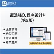 谭浩强《C程序设计》第5版全套资料典型习题详解考研真题精选章节题库
