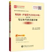 钱理群《中国现代文学三十年》(修订版)笔记和考研真题详解(第2版)