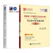 【全2册】钱理群 中国现代文学三十年 修订版 教材+笔记和考研真题详解(第2版)
