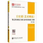 王宏建《艺术概论》笔记和课后习题(含考研真题)详解(修订版)