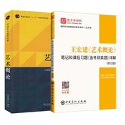 【全2册】王宏建《艺术概论》教材+笔记和课后习题(含考研真题)详解(修订版)