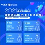 【圣才&用友】2021中级会计职称顺利通关服务包1年1科(中级会计实务)