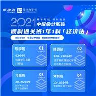 【圣才&用友】2021中级会计职称顺利通关服务包1年1科(中级经济法)