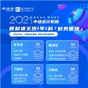 【圣才&用友】2021中级会计职称顺利通关服务包1年1科(中级财务管理)