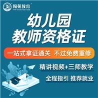 2021年國考幼兒園教師資格證考前輔導班