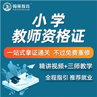 2021年國考小學教師資格證考前輔導班