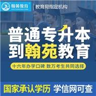 2021年广东普通专升本(专插本)考前辅导励志班