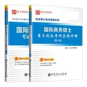 【全2冊】備考2022國際商務碩士 第2版  教材+重點院校考研真題詳解