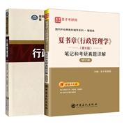 【全2册】夏书章 行政管理学 第六版 教材+笔记和考研真题详解(修订版)