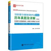 2021年全国出版专业职业资格考试(初级)历年真题及详解(第5版)【出版专业基础知识+出版专业理论与实务】