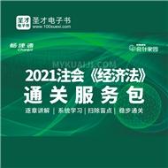 【圣才&用友】2021CPA注册会计师考试《经济法》通关服务包