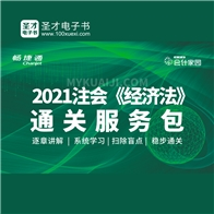 【圣才&用友】2021CPA注冊會計師考試《經濟法》通關服務包